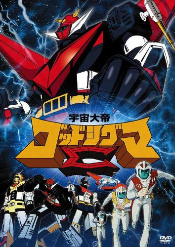 Image 1 for Space Emperor God Sigma / Uchu Taitei God Sigma Complete DVD [Limited Edition]