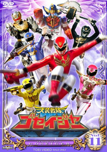 Image 1 for Tensou Sentai Goseiger Vol.11