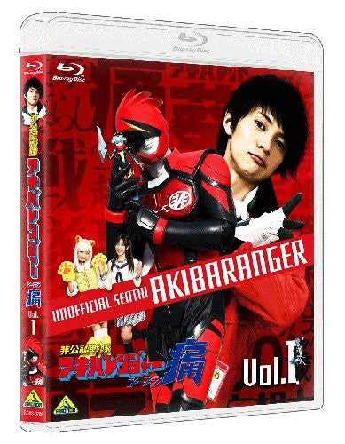 Image 2 for Unofficial Sentai Akibaranger Season 2 Vol.1