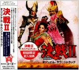 Thumbnail 2 for Kessen II Original Soundtrack