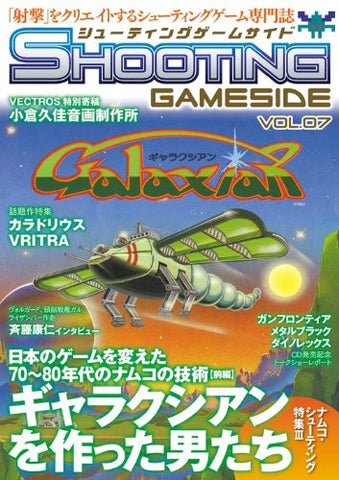 Image for Shooting Gameside Magazine Vol.7   Game Guide