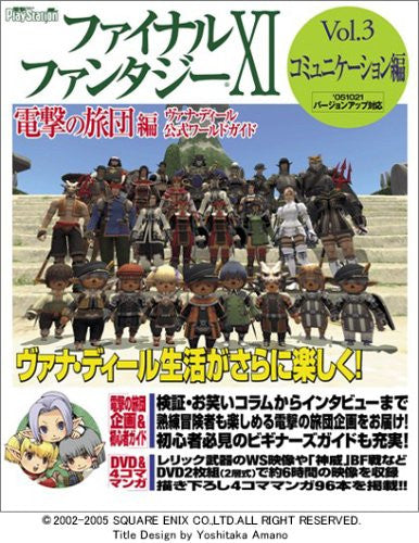 Image 1 for Final Fantasy Xi Dengeki No Ryodan Vana'diel Official World Guide Book #3