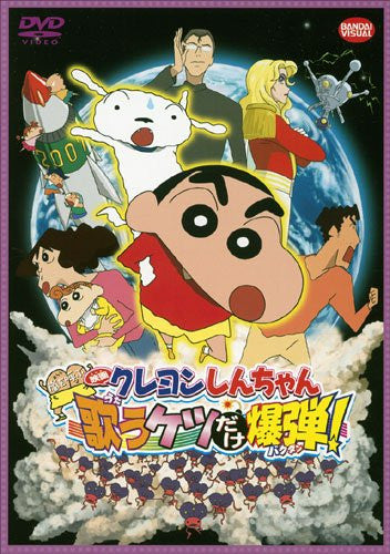 Image 2 for Crayon Shin Chan: The Storm Called: The Singing Buttocks Bomb