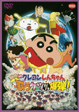 Thumbnail 2 for Crayon Shin Chan: The Storm Called: The Singing Buttocks Bomb