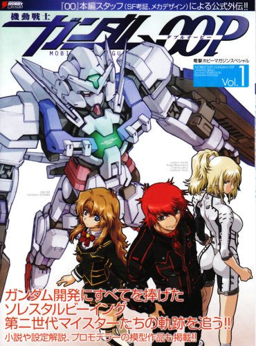 Image 1 for Gundam 00 P #1 Illustration Art Book