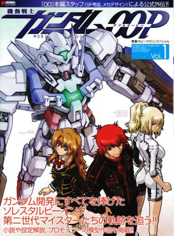 Image for Gundam 00 P #1 Illustration Art Book