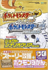 Nintendo Dream Pokemon Heart Gold Soul Silver Scenario Clear Book / Ds