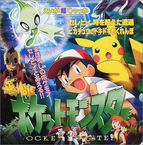 "Image for Pokemon The Movie ""Celebi A Timeless Encounter"" Fan Book"