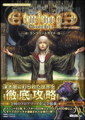 Image 2 for Elminage Gothic Ulm Zakir To Yami No Gishiki Complete Guide Book / Psp