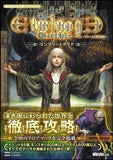 Thumbnail 2 for Elminage Gothic Ulm Zakir To Yami No Gishiki Complete Guide Book / Psp