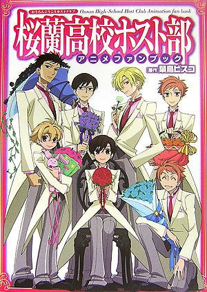 Image 1 for Ouran High School Host Club Animation Fan Book