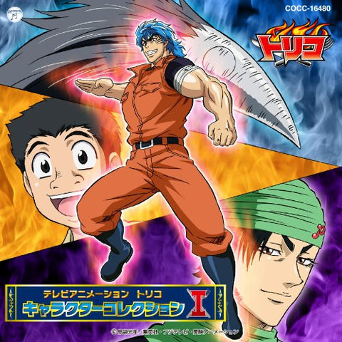 Image for Toriko Character Collection I