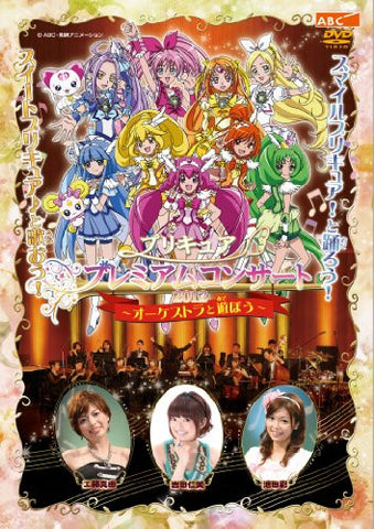 Image for Precure Premium Concert 2012 - Orchestra To Asobo