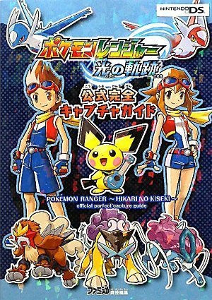 Pokemon Ranger Guardian Signs Official Perfect Capture Guide Book / Ds