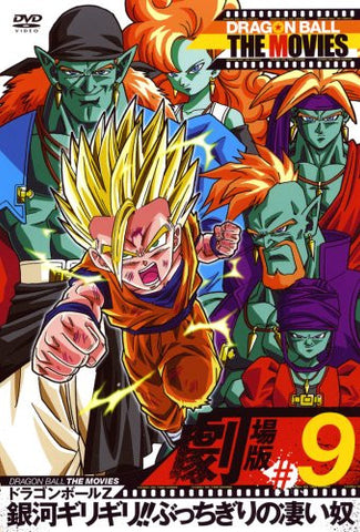 Image for Dragon Ball The Movies #09 Dragon Ball Z Ginga Girigiri! Bucchigiri No Sugoi Yatsu