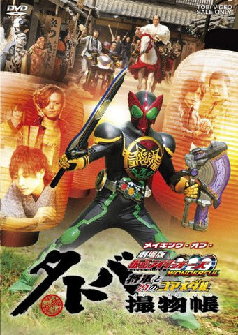Image for Making Kamen Rider Ooo