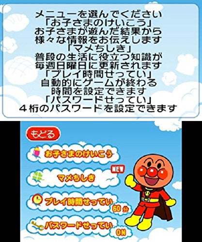 Image 6 for Anpanman to Touch de Wakuwaku Training