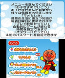 Thumbnail 6 for Anpanman to Touch de Wakuwaku Training