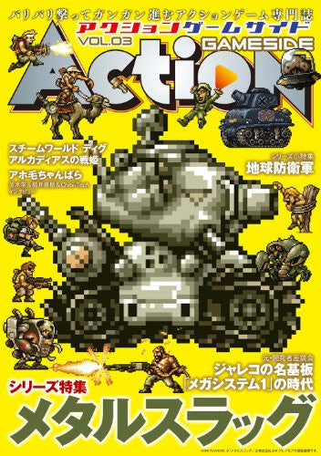 Image 1 for Action Game Side #3 Japanese Action Videogame Specialty Book