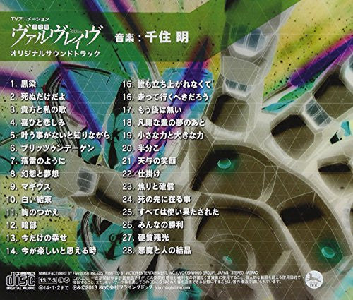Image 2 for Valvrave the Liberator Original Soundtracks