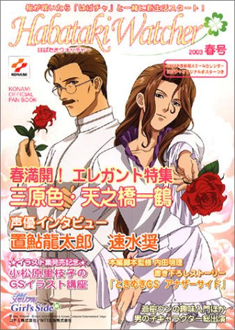 Image 1 for Habataki Watcher 2003 Spring Japanese Yaoi Videogame Magazine