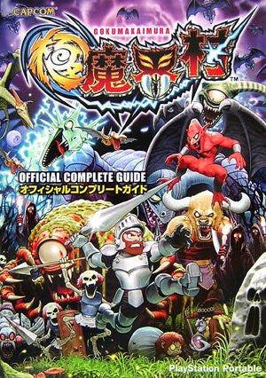 Image 1 for Ghosts 'n Goblins Official Complete Guide (Capcom Official Book) / Psp