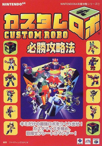 Image 1 for Custom Robo Winning Strategy Guide Book / N64