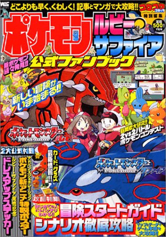 Image 1 for Pokemon Ruby Sapphire Official Fan Book / Gba