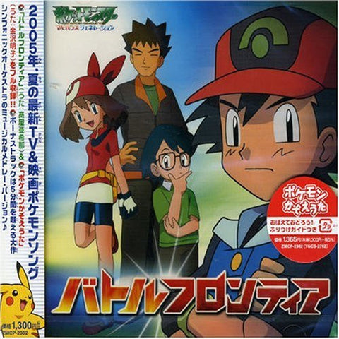 Image for Battle Frontier / Pokémon Counting Song