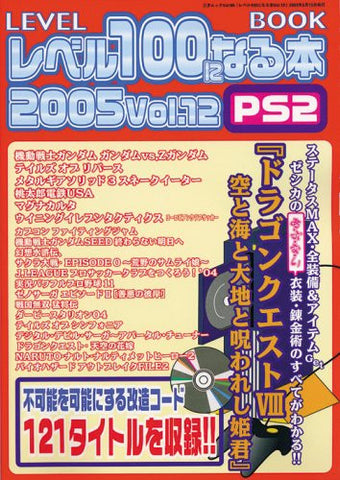 Image for Become Level 100 Book 2005 #12 Ps2 Cheat Code Book / Mod