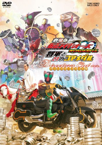 Image 1 for Kamen Rider Ooo Wonderful: The Shogun And The 21 Core Medals Director's Cut Edition