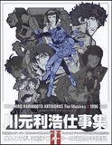 Thumbnail 2 for Cowboy Bebop   Toshihiro Kawamoto Artworks The Illusives: 2: 1996 2005