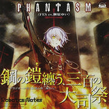 Thumbnail 1 for Hagane no Yoroi Matou, Sanbyaku no Daishisai / PHANTASM