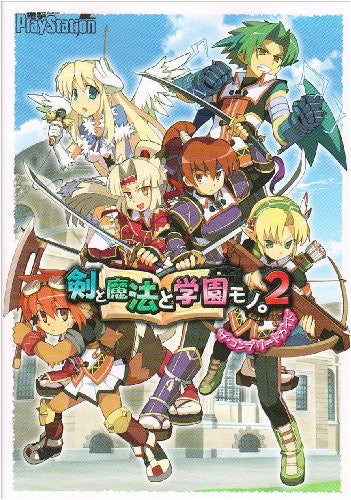 Image 1 for Ken To Mahou To Gakuen Mono 2 The Complete Guide