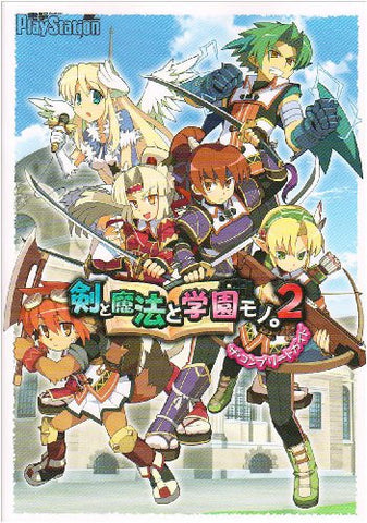 Image for Ken To Mahou To Gakuen Mono 2 The Complete Guide