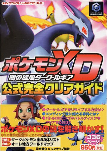 Image 1 for Pokemon Xd: Gale Of Darkness Official Complete Clear Guide Book/ Gc