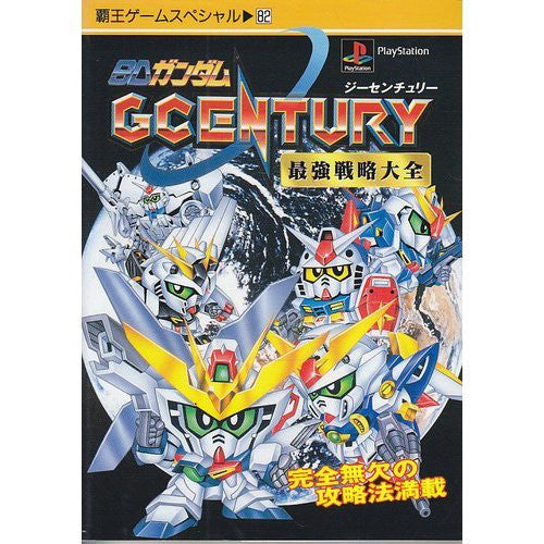 Image 1 for Sd Gundam G Century Saikyou Senryaku Daizen Strategy Guide Book / Ps