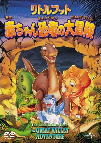 Image for The Land Before Time 2 The Great Valley Adventure [Limited Edition]