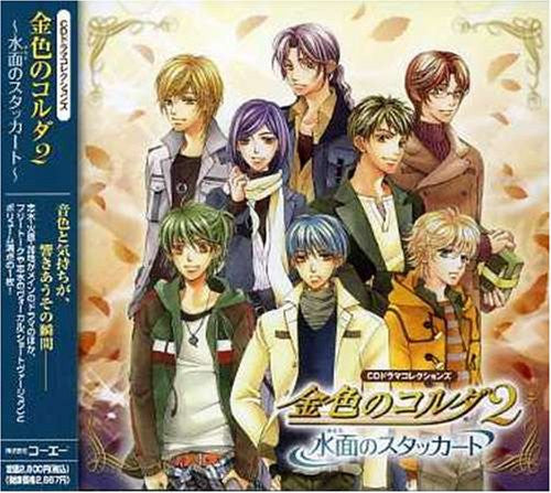Image 1 for CD Drama Collections La corda d'oro 2 ~Minamo no Staccato~