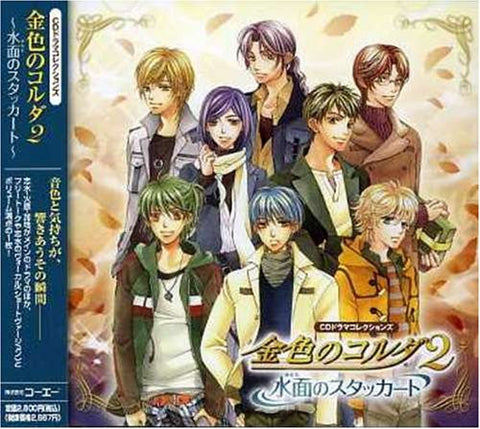 Image for CD Drama Collections La corda d'oro 2 ~Minamo no Staccato~