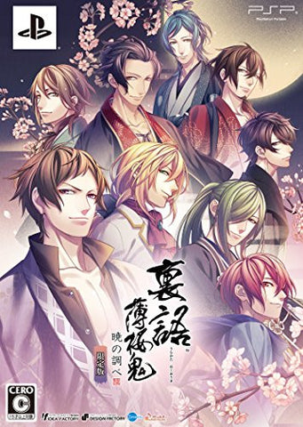 Image for Urakata Hakuoki: Akatsuki no Shirabe [Limited Edition]