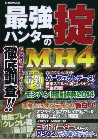 Image for Monster Hunter 4 Hunter No Okite Japanese Videogame Data Book / 3 Ds