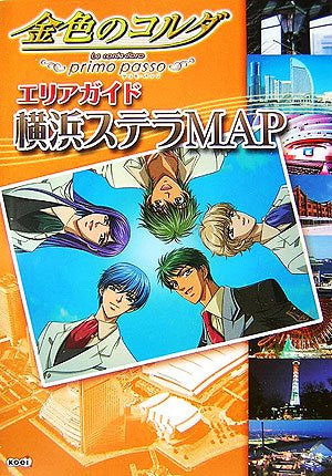 La Corda D'oro Primo Passo Area Guide Yokohama Map Strategy Guide Book