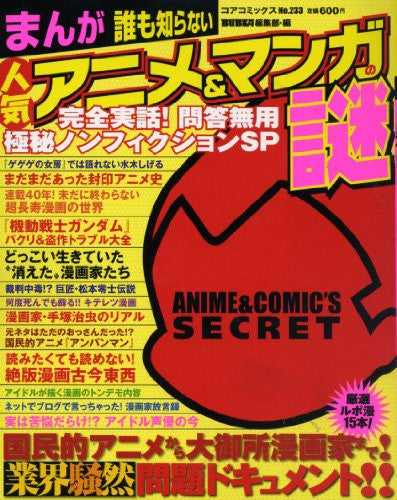 Image 1 for Popular Anime & Comic's Mistery Non Ficton Encyclopedia Book
