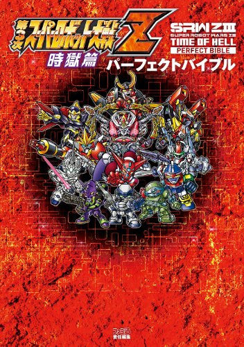 Image 2 for Dai 3 Ji Super Robot Taisen Z Jigoku Hen Perfect Bible