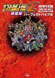Thumbnail 2 for Dai 3 Ji Super Robot Taisen Z Jigoku Hen Perfect Bible
