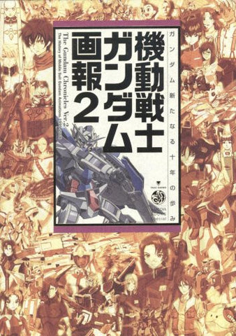 Image for Gundam Chronicles #2 Illustration Art Book