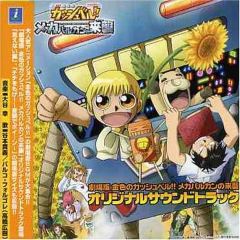 Image for Konjiki no Gash Bell!! The Movie: Attack of Mechavulcan Original Soundtrack