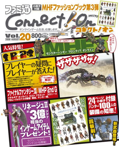 Image 1 for Famitsu Connect On Vol.20 August Japanese Videogame Magazine