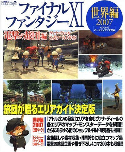 Image 1 for Final Fantasy Xi Dengeki No Ryodan Vana'diel Official Guide Book World Edition 2007